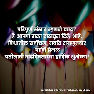 Birthday msg for husband in marathi