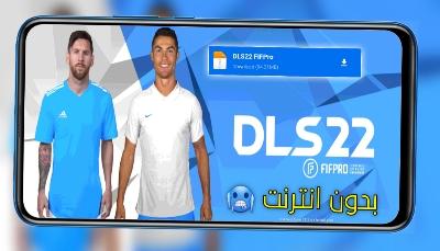 تحميل لعبة دريم ليج سوكر 2022 DLS مهكرة بدون انترنت للاندرويد باخر الانتقالات والاطقم