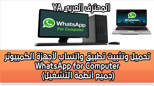 تحميل وتثبيت تطبيق واتساب لأجهزة الكمبيوتر WhatsApp for Computer (جميع أنظمة التشغيل)