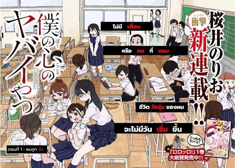 Boku no Kokoro no Yabai Yatsu - หน้า 1