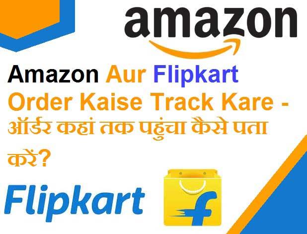 Amazon Aur Flipkart Order Kaise Track Kare