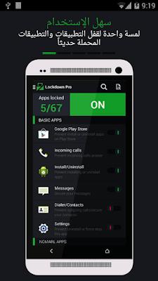 تحميل تطبيق Lockdown Pro مجانا للأندرويد