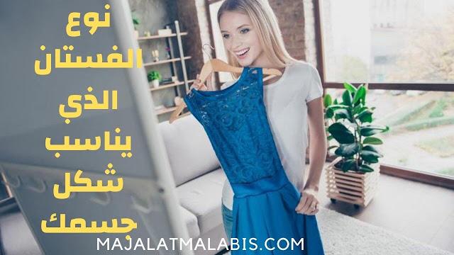 نوع الفستان الذي يناسب شكل جسمك