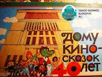 Дому киносказок 40 лет Атаманова,  Курляндский художники Раздобудько Плотнов 1976 год книга СССР сборник обложка мультики герои мультфильмов мультфильмы.