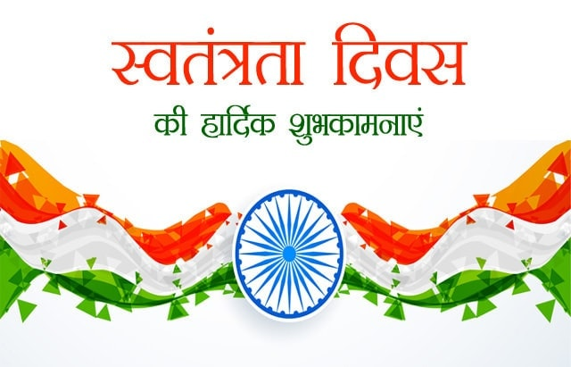 Independence Day Status in Hindi for Facebook & WhatsApp