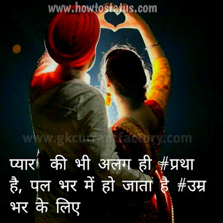 Best Status in Hindi Images