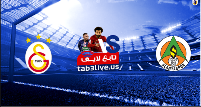 نتيجة مباراة غلطه سراي وألانيا سبور اليوم 2021/02/20 الدوري التركي