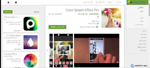 Color Splash Effect Pro | APK Download احسن برنامج لتعديل و دمج الصور