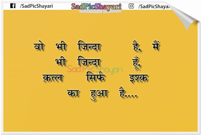 Sms in Hindi Sad Emotional