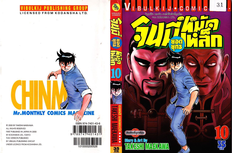 Shin Tekken Chinmi-เล่ม 10