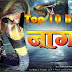 Nag Dev (Bhojpuri Movie) Wiki Star Cast & Crew Details, Release Date, Songs, Videos, Photos, Story, News & More