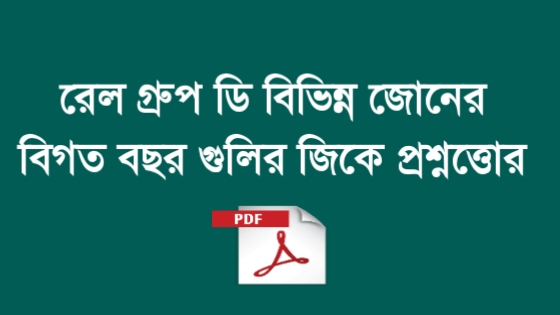 RRB Group D Previous Year GK Solve PDF