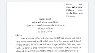 https://www.happytohelptech.in/2020/05/gujarat-all-districts-contentment-zone.html