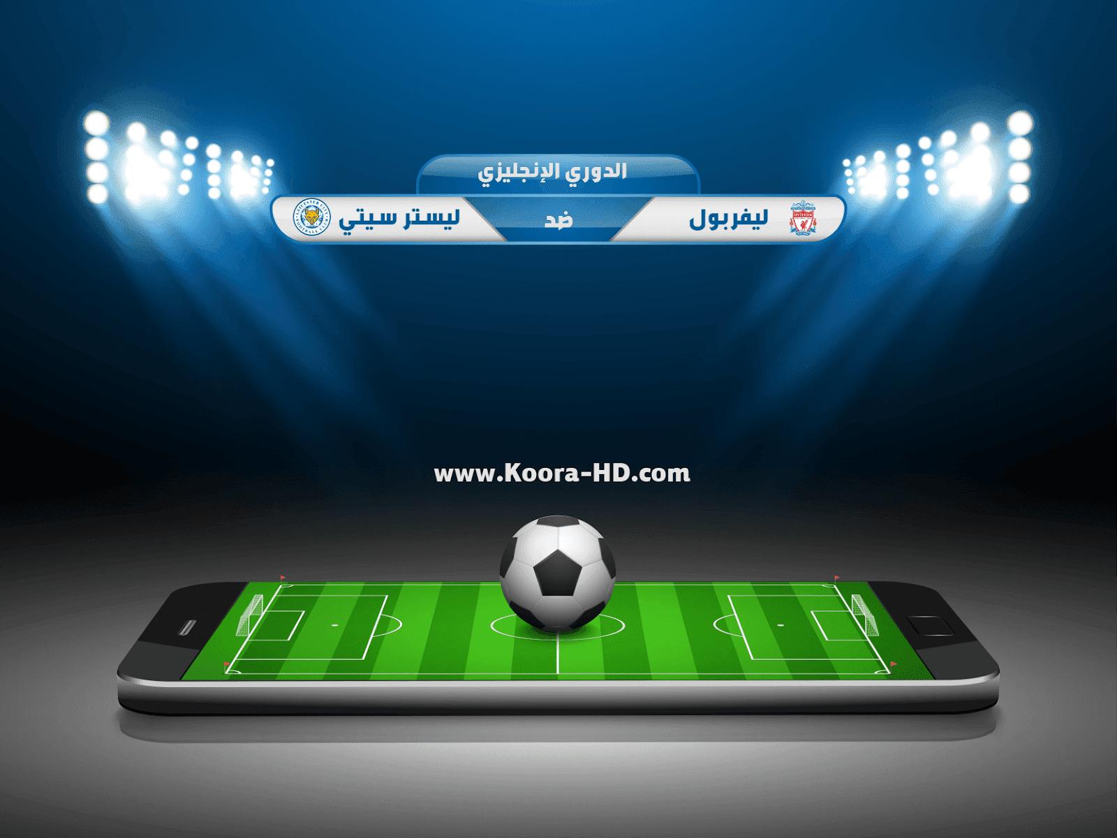 مشاهدة مباراة ليفربول وليستر سيتي بث مباشر اليوم 1-9-2018 الدوري الانجليزي
