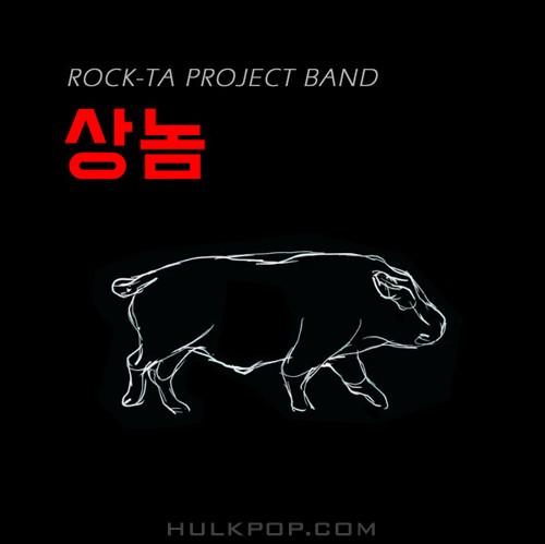 Rock-Ta Project Band – Sang-Nom – Single