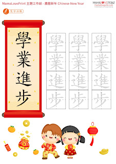 Mama Love Print 主題工作紙  - 農曆新年揮春/賀年祝福語  - 中英文幼稚園工作紙  Kindergarten Them Worksheet Free Download