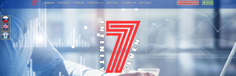 Мошеннический сайт infinity-seven.top – Отзывы, платит или лохотрон?