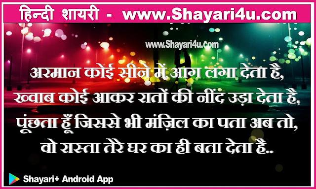 अरमान कोई  - लव शायरी। Hindi Love shayari