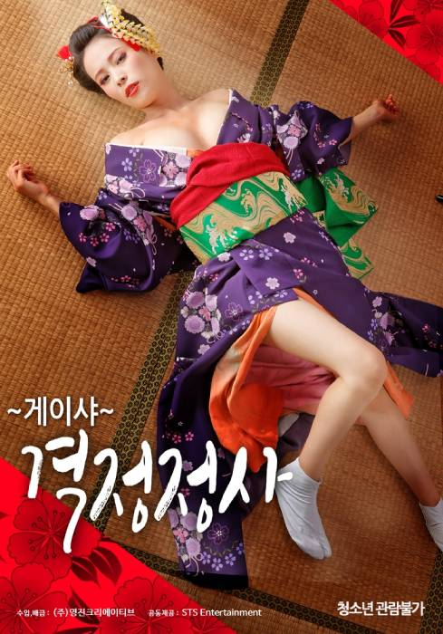 Geisha – Passionate Love (2019)