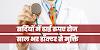थायराइड, डायबिटीज, स्किन और कोलेस्ट्रॉल की अचूक दवा मात्र ढाई रुपए में | Home remedies in Hindi