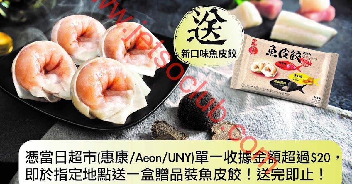四海魚蛋:指定超市 憑收據金額滿$20 送魚皮餃一盒(25-26/1) ( Jetso Club 著數俱樂部 )