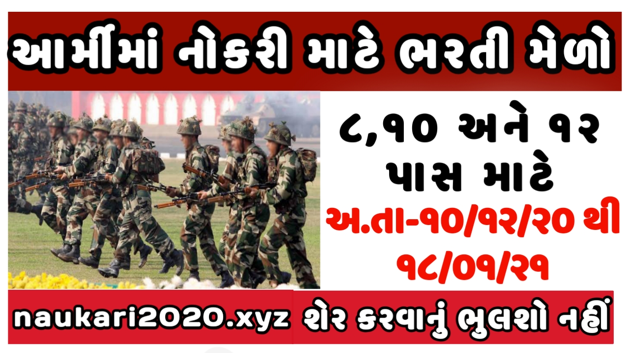 Indian Army Bharti Melo Devbhumi Dwarka Recruitment For Various Post 2020