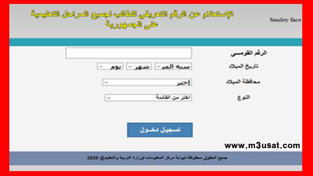 موقع وزارة التربية والتعليم أكواد الطلاب