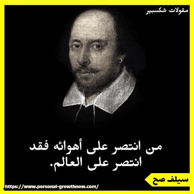 مقولات شكسبير تويتر