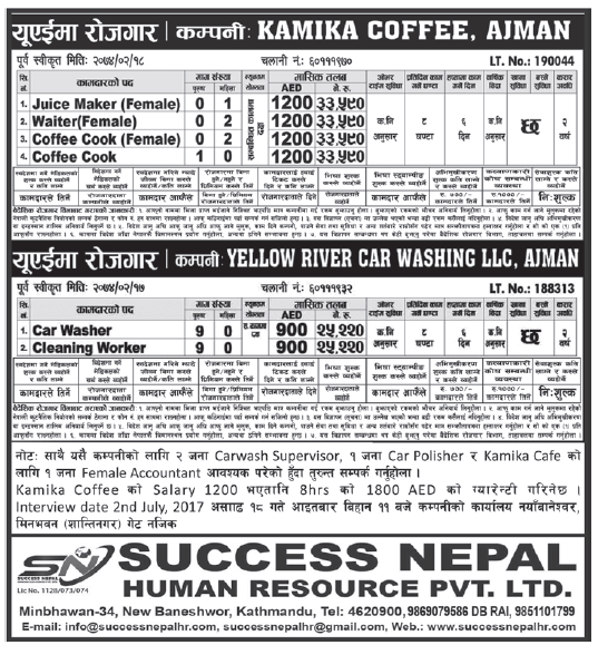 Jobs in UAE for Nepali, Salary Rs 33,590