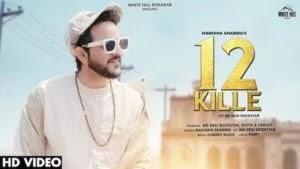 12 Kille Lyrics Manisha Sharma
