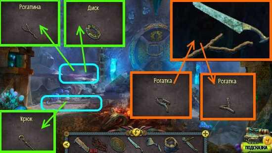 поднимаем крюк, рогатину и диск, делаем исправную рогатку в игре наследие 2 пленник