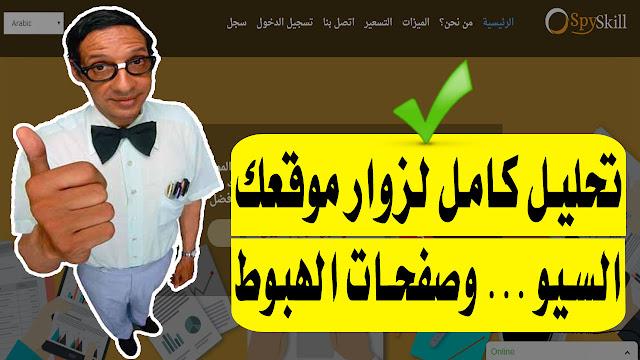 أول موقع عربي يعطيك تحليل كامل لزوار موقعك , seo , وصفحات الهبوط الخاص بك