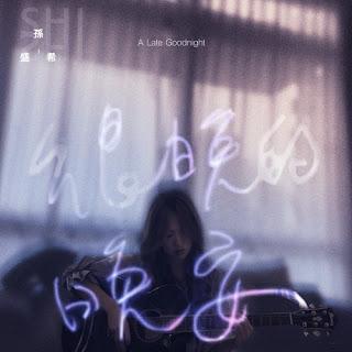 Shi Shi 孫盛希 - A Late Goodnight 很晚的晚安 (Hen Wan De Wan An) Lyrics 歌詞 with Pinyin