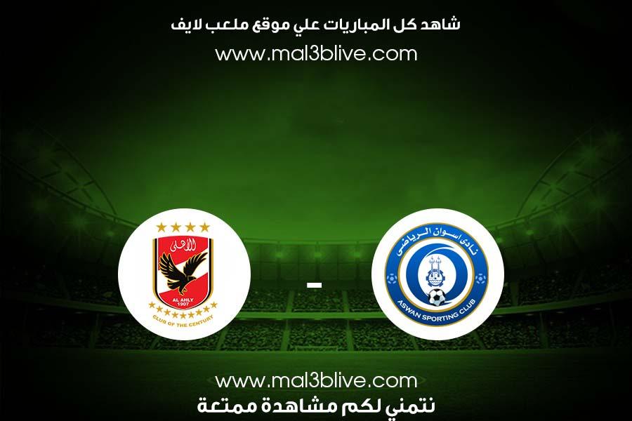 مشاهدة مباراة اسوان والأهلي بث مباشر اليوم الموافق 2021/07/29 في الدوري المصري