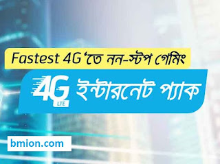 grameenphone-gp-4G-LTE-internet-package-6GB-20GB-50GB-100GB-200GB