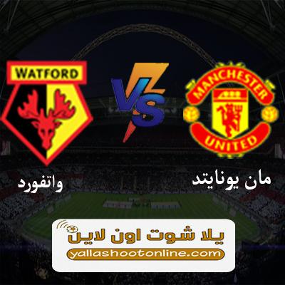 مباراة مانشستر يونايتد وواتفورد اليوم