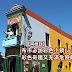 【阿根廷】布市必訪彩色小鎮La Baca,彩色奇趣又充滿危險的波卡區