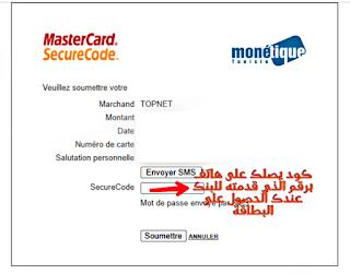 طريقة دفع فواتير توب نات Topnet عبر الانترنت كيفية خلاص فاتورة توب نات topnet عن بعد عبر الانترنت
