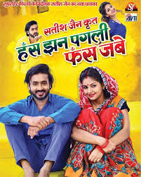 has jhan pagli fans jabe full movie information