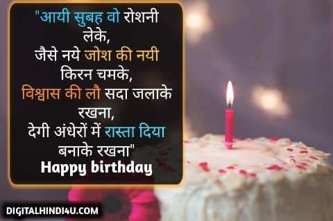 Happy Birthday Wishes in hindi - Birthday Shayari Wishes In Hindi