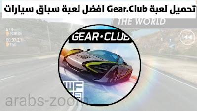تحميل لعبة Gear.Club افضل العاب سباق السيارات الرائعة على هاتفك