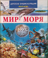Мир моря серия Детская энциклопедия книга