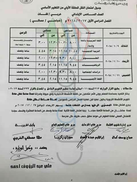 جدول امتحانات الصف السادس الابتدائي 2018 الترم الاول محافظة الدقهلية