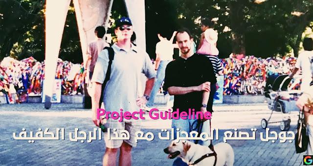 تطبيق Project Guideline يصنع المعجزات مع هذا الرجل الكفيف