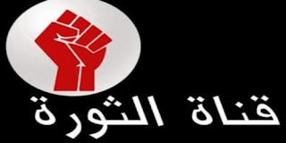 تردد قناة الثورة بث مباشر,رابعة سابقا,على الهوت بيرد,الجديد