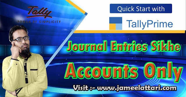 Journal Entries Sikhe Accounts Only    जर्नल एंट्रीज अकाउंट ओन्ली