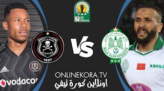 مشاهدة مباراة اورلاندو بيراتس والرجاء الرياضي بث مباشر اليوم 16-05-2021 في كأس الكونفيدرالية الأفريقية