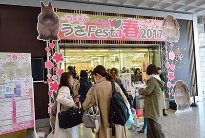 うさフェスタ 2018 春は 4 月 14 日と 15 日に横浜貿易ホールで開催!