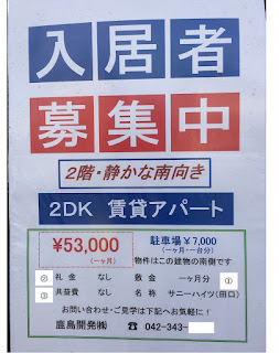 An ad showing costs for renting an apartment in Western Tokyo