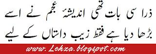 Zara Si Baat Thi Andesha-e-Ajam Ne Use  Badha Diya Hai Faqat Zaib-e-Daastaan Ke Liye